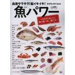 Yahoo!ぐるぐる王国 ヤフー店血液サラサラ!脳イキイキ!魚パワー カラダにおいしい魚の食べ方、選び方