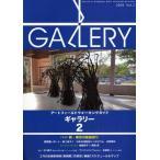 Yahoo!ぐるぐる王国 ヤフー店ギャラリー アートフィールドウォーキングガイド 2009Vol.2