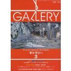 Yahoo!ぐるぐる王国 ヤフー店ギャラリー アートフィールドウォーキングガイド 2009Vol.3