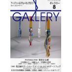 Yahoo!ぐるぐる王国 ヤフー店ギャラリー アートフィールドウォーキングガイド 2011Vol.8