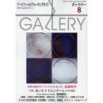 Yahoo!ぐるぐる王国 ヤフー店ギャラリー アートフィールドウォーキングガイド 2013Vol.8