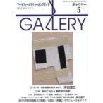 Yahoo!ぐるぐる王国 ヤフー店ギャラリー アートフィールドウォーキングガイド 2014Vol.5