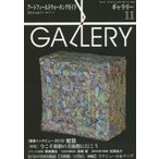 Yahoo!ぐるぐる王国 ヤフー店ギャラリー アートフィールドウォーキングガイド 2015Vol.11