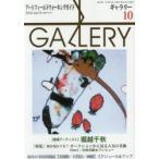 Yahoo!ぐるぐる王国 ヤフー店ギャラリー アートフィールドウォーキングガイド 2016Vol.10