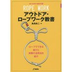 アウトドア・ロープワーク教書 アウトドアで役立つロープの基礎知識から活用術までを分かりやすく紹介
