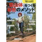 ショッピング登山 「登山体」をつくる秘密のメソッド MIURA流登山塾「ippo」 最高齢エベレスト登頂者・三浦雄一郎も実践する!