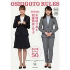 AKB48の木崎ゆりあ&加藤玲奈と学ぶお仕事ルール50