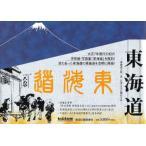 東海道 東海道五拾三次 広重と大正期の写真 復刻版