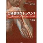 美術解剖学レッスン 1
