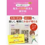 ずぼら主婦でもカンタン!毎月+1万円貯まる家計術 hana式袋分けファイル家計簿実践編
