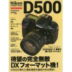 Nikon D500オーナーズBOOK 完全無敵DXフォーマット機の詳細&徹底解説!