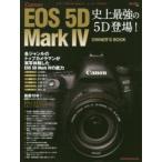 Canon EOS 5D Mark4オーナーズBOOK 新たな記録画質DPRAWを使いこなせ!史上最強の5D登場!