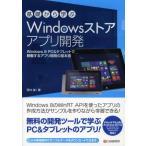 基礎から学ぶWindowsストアアプリ開発 Windows 8 PC&タブレットで稼動するアプリ開発の基本書
