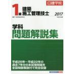 日建学院1級建築施工管理技士学科問題解説集 平成29年度版