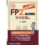 合格力養成!FP2級過去問題集 平成29-30年版学科試験編