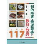 知的障害・発達障害の教材・教具117(いいな)