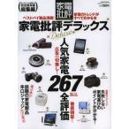 家電批評デラックス 人気家電267製品全評価 完全保存版