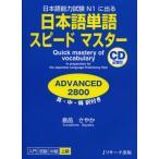 日本語単語スピードマスターADVANCED2800 日本語能力試験N1に出る 英・中・韓訳付き