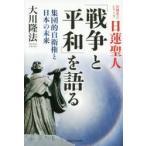日蓮聖人「戦争と平和」を語る 集団的自衛権と日本の未来