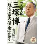 元大蔵大臣・三塚博「政治家の使命」を語る