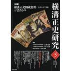 横溝正史研究 5