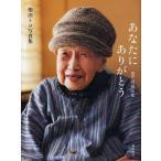 あなたにありがとう 柴田トヨ写真集