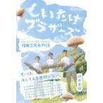 しいたけブラザーズ 日本一のしいたけ栽培に命を懸ける横田三兄弟物語