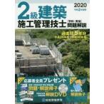 2級建築施工管理技士学科・実地問題解説 令和2年度版
