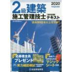 2級建築施工管理技士学科試験テキスト 令和2年度版