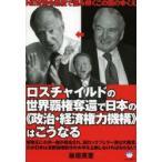 ロスチャイルドの世界覇権奪還で日本の《政治・経済権力機構》はこうなる NEW司令系統で読み解くこの国のゆくえ