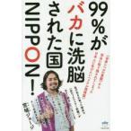99%がバカに洗脳された国NIPPON! 《世界レベルの覚醒》から完全に取り残されてしまった日本人に告げたい《リアル陰謀論》