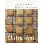 グルテンフリーのおやつ 米粉だから、おいしい!焼き菓子、シフォンケーキ、パウンドケーキ