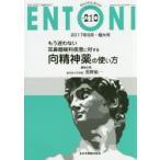 ショッピング09月号 ENTONI Monthly Book No.210(2017年9月・増大号)