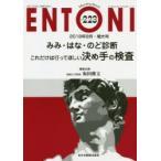 ショッピング09月号 ENTONI Monthly Book No.223(2018年9月・増大号)