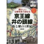 京王線・井の頭線 街と駅の1世紀 昭和の街角を紹介