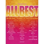 ALL BEST A・RA・SHI〜Power of the Paradise