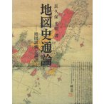 地図史通論 地図談義と論評