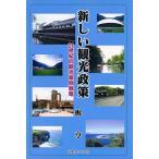 新しい観光政策 21世紀の観光振興戦略