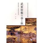 武家屋敷の春と秋 万徳寺所蔵「武家邸内図屏風」