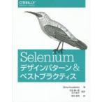 Seleniumデザインパターン&ベストプラクティス
