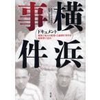 Yahoo!ぐるぐる王国 ヤフー店ドキュメント横浜事件 戦時下最大の思想・言論弾圧事件を原資料で読む