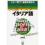 ショッピングイタリア 快速マスターイタリア語 これ一冊で!基礎を固める