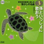 CDブック認知症高齢者と楽しむ懐かしの名曲 3