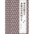 御朱印帳付き多摩の寺社めぐり