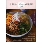 Yahoo!ぐるぐる王国 ヤフー店日登美のオーガニックな家庭料理