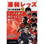 浦和レッズ2012年全記録 Saitama Graphic