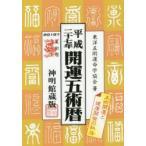 開運五術暦 神明館蔵版 平成27年