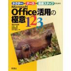 ドクター・ナース・医療スタッフのためのMicrosoft Office活用の極意123