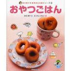 坂本廣子の食育自立応援シリーズ 3