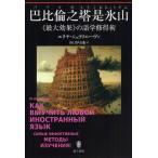 巴比倫(バベル)之塔是氷山 《最大効果》の語学修得術